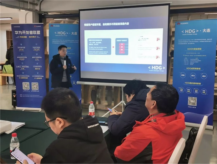 HUAWEI DEVELOPER GROUPS MOBILE SERVICES